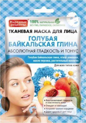 Ugoł Prof Fitokosmetik maska na niebieskiej glince bajkalskiej  1
