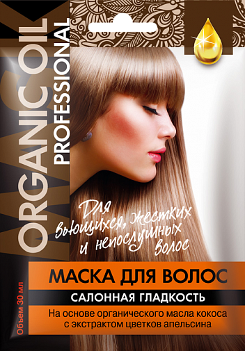 Fitocosmetics Organic Oil Professional - Maska do włosów SALONOWA GŁADKOŚĆ 30 ml 1