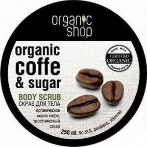 Organic Shop Peeling do ciała Brazylijska Kawa 250 ml 1