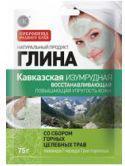 Fitocosmetics Glinka szmaragdowa kaukaska 75g