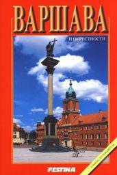 Warszawa i okolice mini - wersja rosyjska