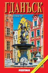Gdańsk i okolice mini - wersja rosyjska