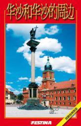 Warszawa i okolice mini - wersja chińska - 247578