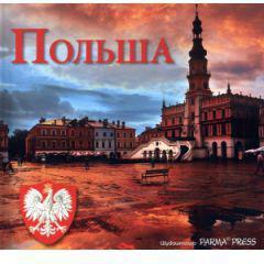 Polska mini wersja rosyjska (157930)