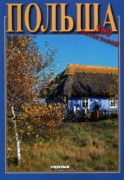 Polska 300 fotografii / wersja rosyjska