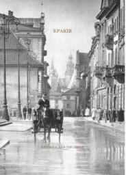 Kraków w. ukraińska. Książka do pisania