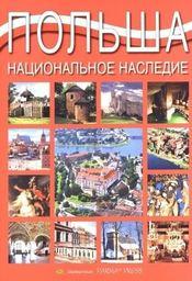 Album Polska dziedzictwo narodowe wersja rosyjska