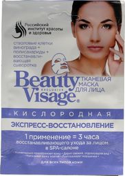 Fitocosmetics Maseczka do twarzy Beauty Visage tlenowa 25ml