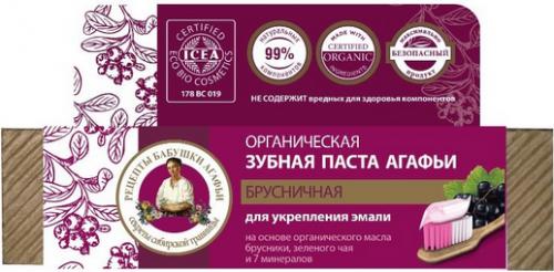 Babuszka Agafia BORÓWKA BRUSZNICA pasta do zębów wzmacniająca szkliwo 75 ml
